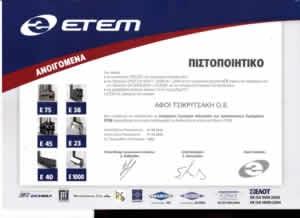 Πιστοποιητικό ΕΤΕΜ - Ανοιγόμενα συστήματα αλουμινίου