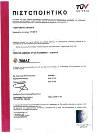 Πιστοποιητικό ΠΟΒΑΣ - Τεχνίτες Δομικών Έργων Αλουμινίου - Σιδήρου