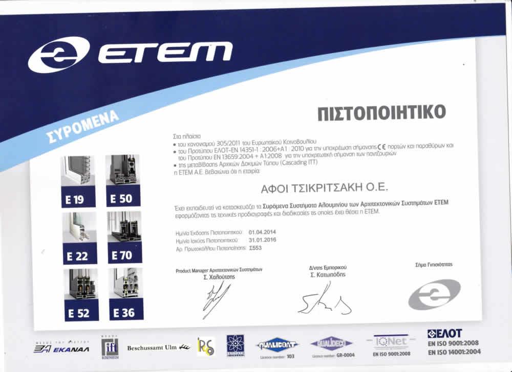 Πιστοποιητικό ΕΤΕΜ - Συρόμενα συστήματα αλουμινίου