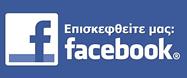 Επισκεφτείτε μας στο Facebook